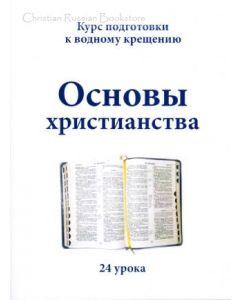 Основы христианства. 24 урока.  Курс подготовки к водному крещению Сборник библейских уроков