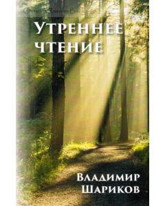 Утреннее чтение