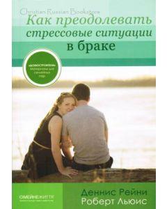 Как преодолевать стрессовые ситуации в браке