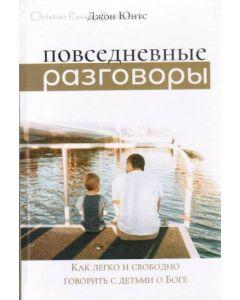 ПОВСЕДНЕВНЫЕ РАЗГОВОРЫ. Как легко и свободно говорить с детьми о Боге