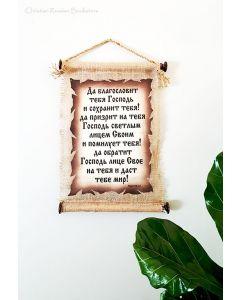 """Подарочное панно среднего размера  на мешковине, """"Да благословит тебя Господь и сохранит тебя..."""" Чис. 6:24-26"""