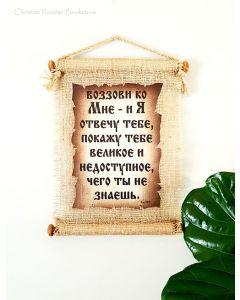 """Подарочное панно на мешковине  большое """"Воззови ко Мне - и Я отвечу тебе.."""" Иер. 33:3"""