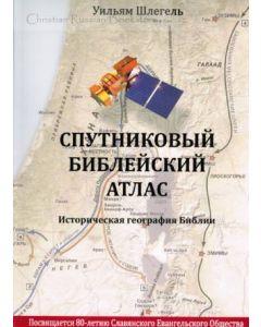 Спутниковый библейский атлас. Историческая география Библии