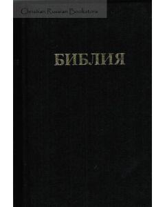 Библия с примечаниями Ч. И Скоуфилда