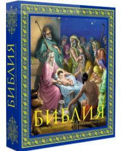 Подарочная настольная  Библия с полным циклом  цветных иллюстраций Гюстава Доре