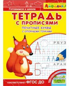 Тетрадь с прописями. Печатные буквы с опорными точками