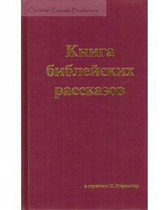 Книга библейских рассказов
