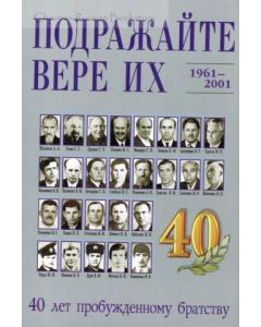 Подражайте вере их (1961-2001 гг.) 40 лет пробужденному братству