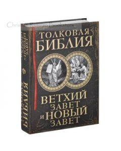 Толковая Библия. Ветхий Завет и Новый Завет. Лопухин Александр Павлович