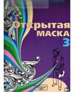 Открытая маска - 3. Сборник театральных сценариев