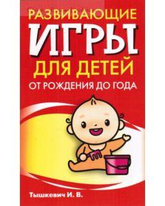 Развивающие игры для детей от рождения до года.
