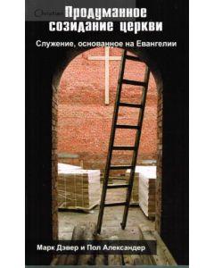 Продуманное созидание церкви. Служение, основанное на Евангелии