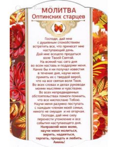 """Магнит большой  подарочный """"Молитва Оптинских старцев"""""""