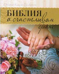 Библия о счастливом браке. С цветными иллюстрациями. Брошюра