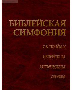 Библейская симфония с ключем к еврейским и греческим словам