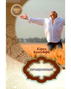 """Прощенный. Книга 2. Серия """"Первенец"""""""