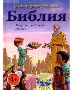 Моя первая детская Библия. Обед для пяти тысяч человек