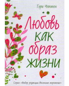 Любовь как образ жизни
