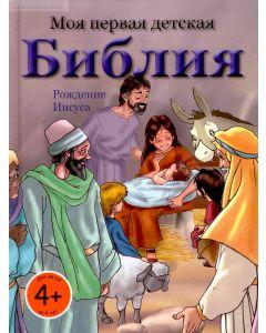 Моя первая детская Библия. Рождение Иисуса