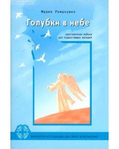 Голубки в небе