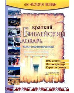 Краткий Библейский словарь