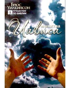 Молитва Иависа