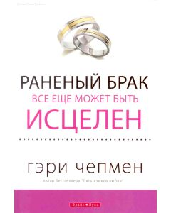 Раненый брак все еще может быть исцелен