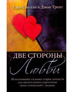 Две стороны любви