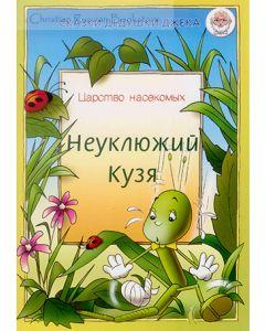 Неуклюжий Кузя.  Царство насекомых