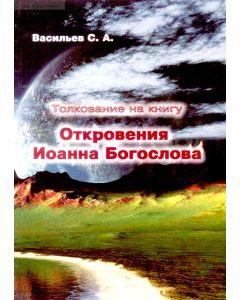 Толкование на книгу Откровения Иоанна Богослова