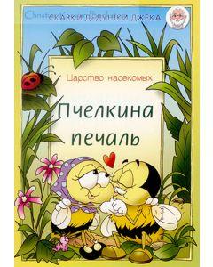 Пчелкина печаль.  Царство насекомых