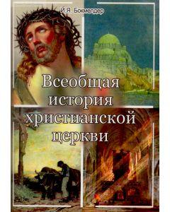 Всеобщая история христианской церкви
