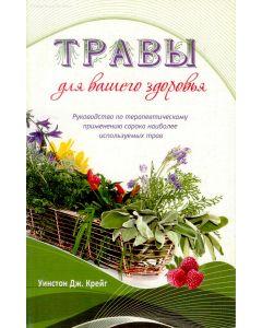 Травы для вашего здоровья