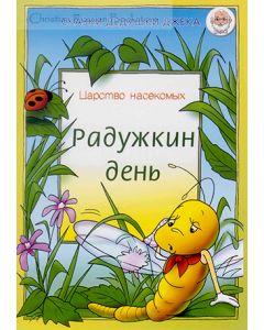 Радужкин день.  Царство насекомых