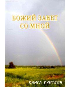 Божий Завет со мной. Книга учителя
