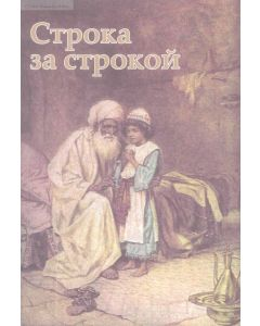 Строка за строкой. Библейские чтения для детей