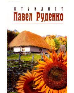 Штундист Павел Руденко