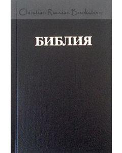 Библия. Russian Bible