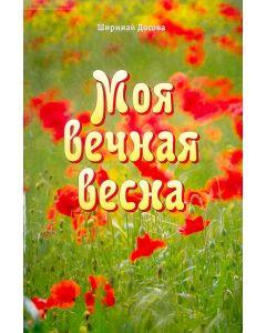 Моя вечная весна. Автобиография