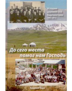 До сего места помог нам Господь. История церквей ЕХБ Кыргызстана 1882-2012