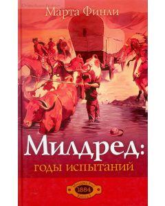 Милдред: годы испытаний. Книга 5