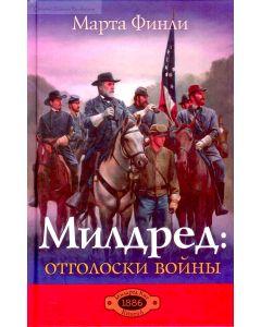 Милдред: отголоски войны. Книга 6