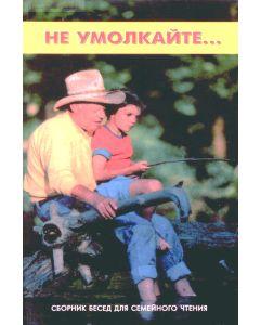 Не умолкайте...Сборник бесед для семейного чтения