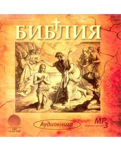 Аудио Библия