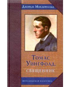 Томас Уингфолд, сващенник. Роман