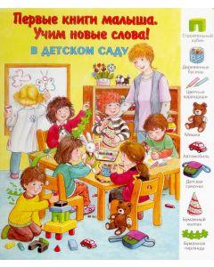 Первые книги малыша. В детском саду