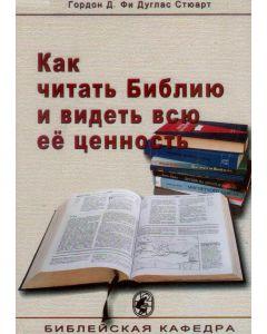 Как читать Библию и видеть всю ее ценность