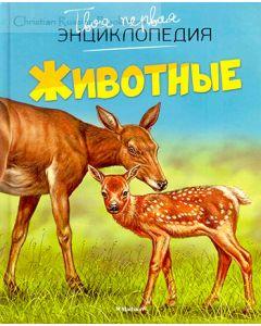 Животные. Твоя первая энциклопедия