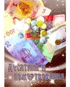 Десятина и пожертвования
