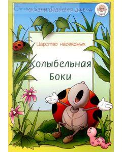 Колыбельная Боки. Царство насекомых